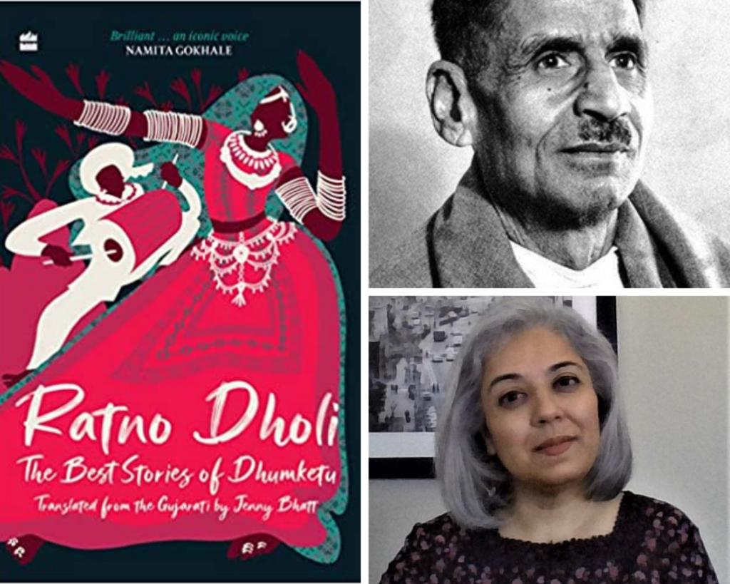 Ratno Dholi, English Translation of Dhumketu's Short Stories is Here by jenny bhatt