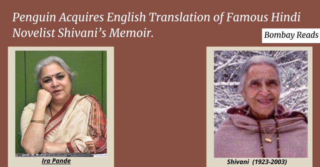 Penguin Acquires English Translation of Hindi Novelist Shivani's Memoir.